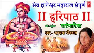 संत ज्ञानेश्वर महाराज संपूर्ण हरिपाठ (पारंपरिक) - अनुराधा पौडवाल || SANT GYANESHWAR HARIPAATH