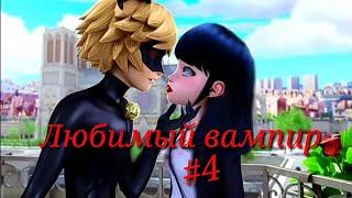 "Комикс Леди Баг и Супер Кот,, Любимый вампир""#4"