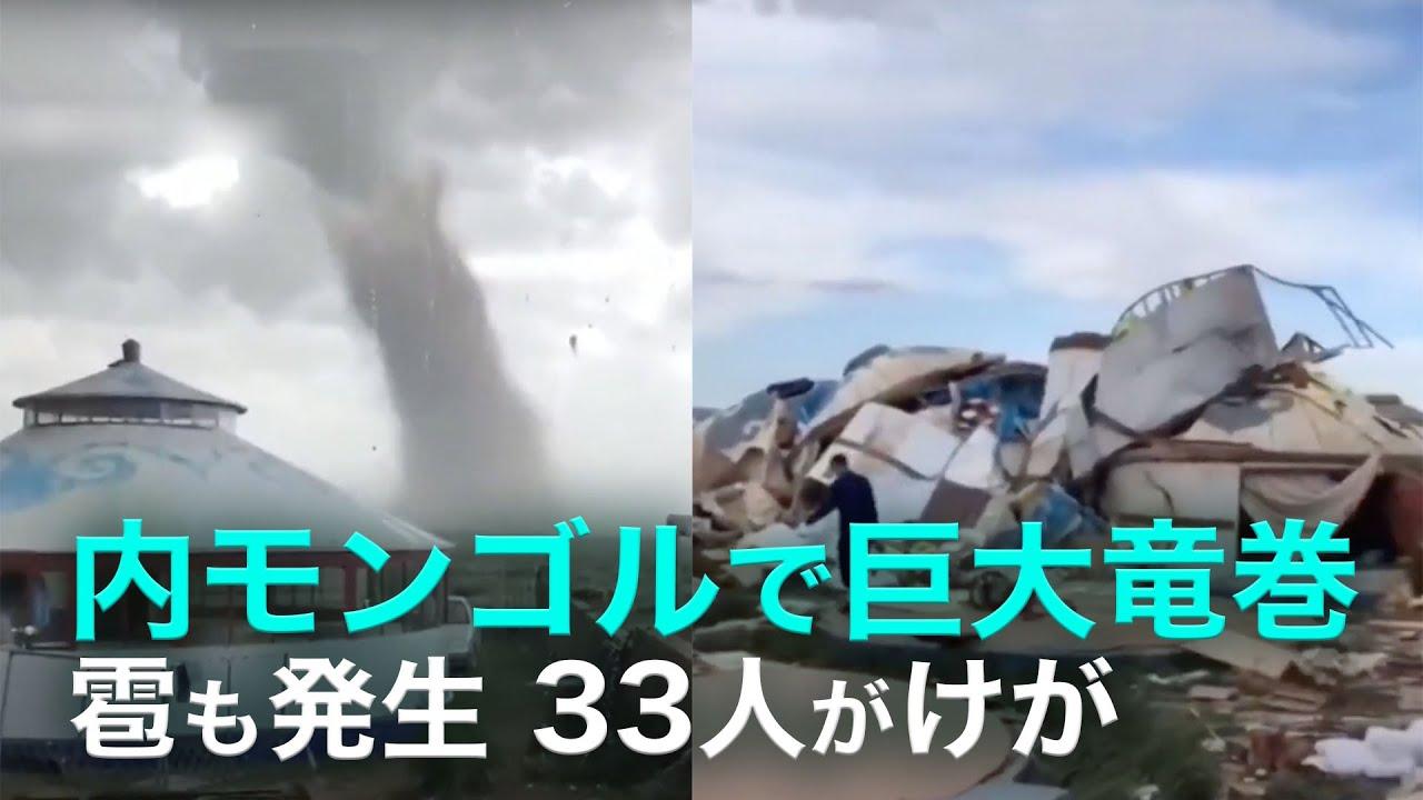 内モンゴルで巨大竜巻 雹も発生  33人がけが