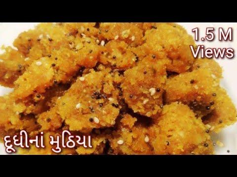 દૂધી ના મૂઠિયા બનાવવાની રીત | Gujarati Doodhi Muthia Recipe