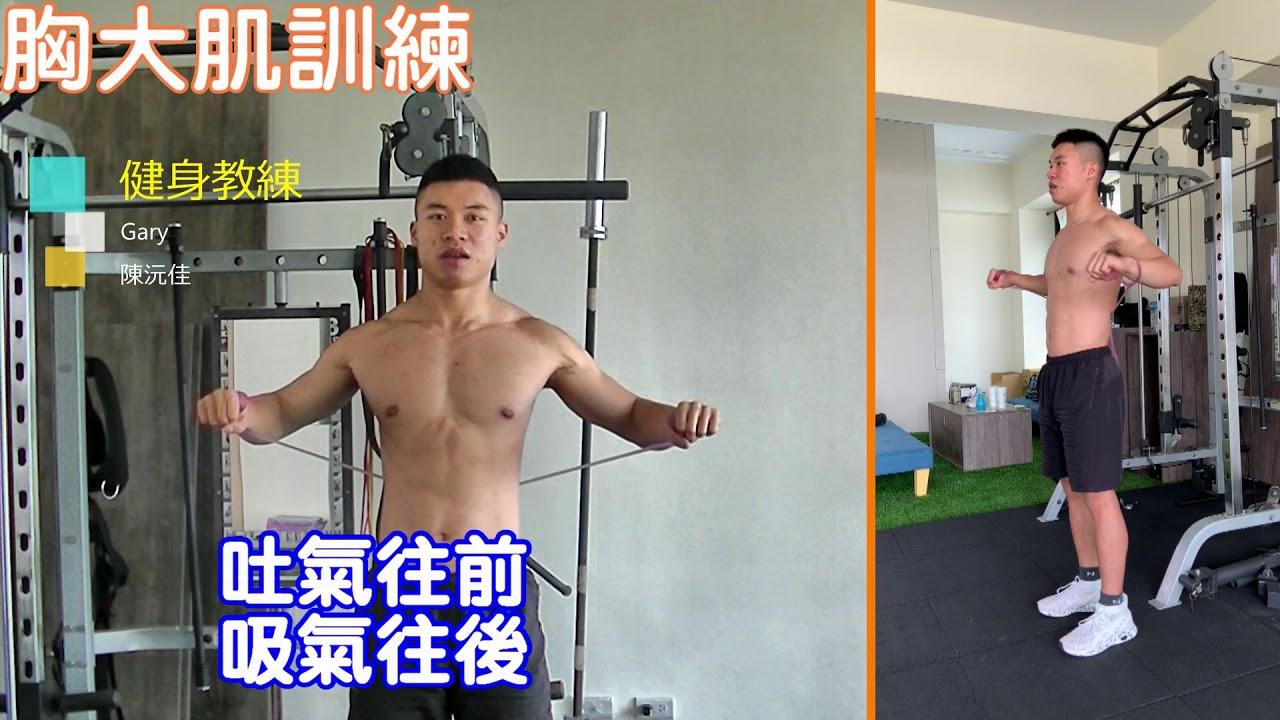單元八(1):X型彈力帶-胸大肌訓練 - YouTube