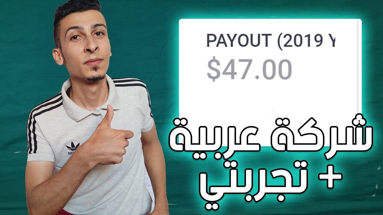 الربح من الانترنت 47$ باستخدام شركة CPM عربية
