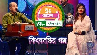 ঈদের বিশেষ সঙ্গীতানুষ্ঠান: কিংবদন্তির গল্প | Subir Nandi | NTV EID Special Music Show 2018