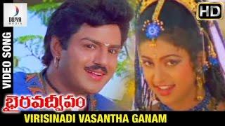 Bhairava Dweepam Telugu Movie | Virisinadi Vasantha Video Song | Balakrishna | Roja | Divya Media