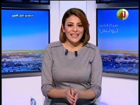 Sbeh Elkhir Tounes Du Lundi 25 Décembre 2017