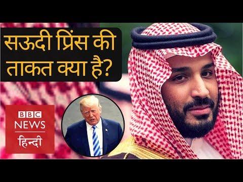 Saudi Crown Prince Mohammed bin Salman and his powers  (BBC Hindi)