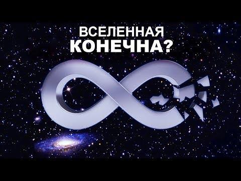 Может ли вселенная