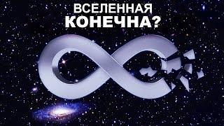 Может ли вселенная иметь границы