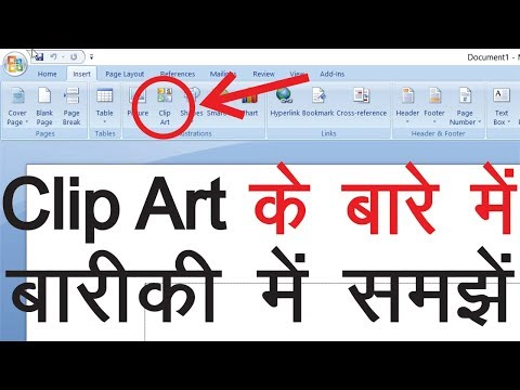 How To Use Clip Art In MS Word | Clip Art in Word | Shortcut key For Clip Art | Ms Word