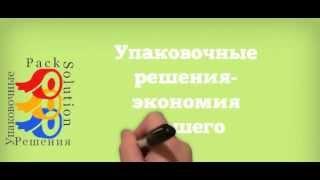 ТПФ Упаковочные решения - Клейкая лента шириной 45 мм . www.pack-solution.ru , +7(499) 705-65-04(ТПФ Упаковочные решения. +7 (499) 705-65-04 www.pack-solution.ru Производство и поставка упаковочной продукции: Клейкая..., 2014-07-02T14:48:42.000Z)