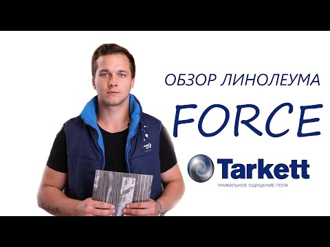 Обзор: Линолеум Tarkett Force/ Таркетт Форс