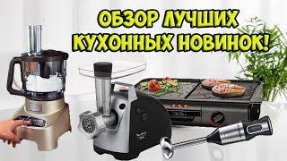 Обзор лучших кухонных новинок!