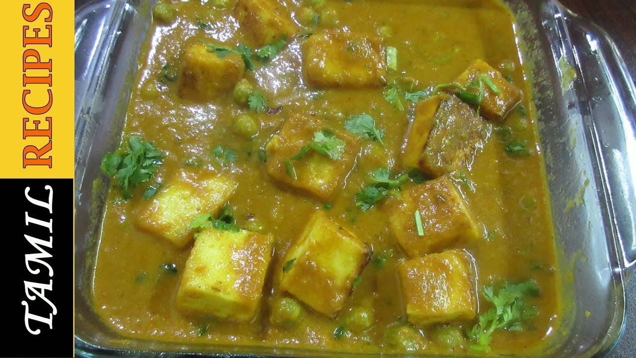 paneer | paneer recipes in tamil | paneer matar masala in ...