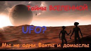 Мы не одни во вселенной РЕАЛЬНЫЕ Факты и доказательства. Секреты NASA