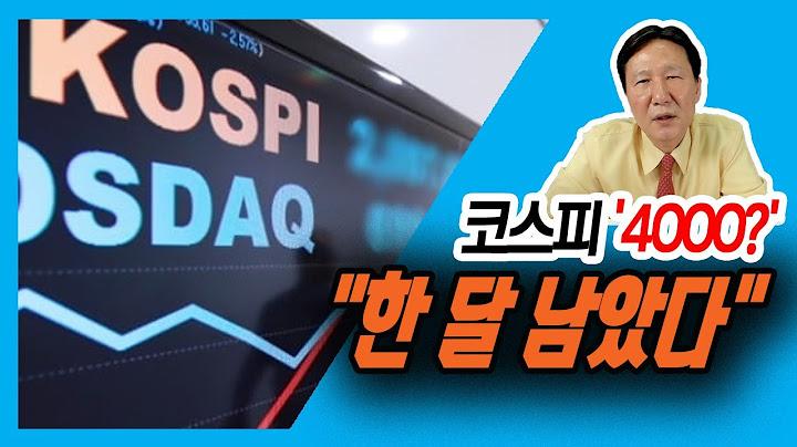 [정완진TV] 코스피 '4000?' ,