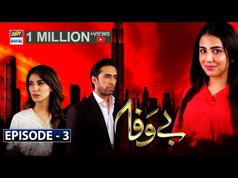 Bewafa Episode 3 | 23rd Sep 2019 | ARY Digital Drama