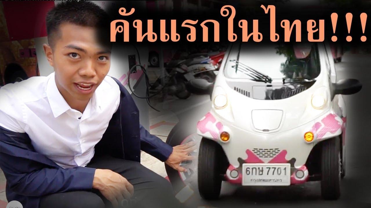 ใส่สูทรีวิว[EP.3]รถยนต์ไฟฟ้าคันแรกของไทย ที่ทุกคนมาขับไ้ด้ || DOM