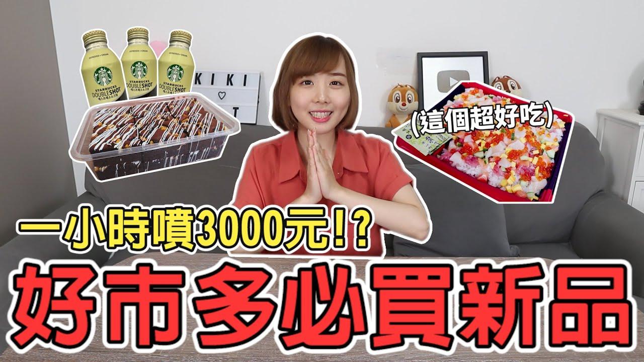 【新品吃什麼#11】好市多近期爆紅美食!花快3000元竟買到必囤好物!?