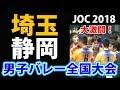 JOC男子バレー【埼玉 vs 静岡】2018中学生全国大会JOC Volleyball Boys Japan2018