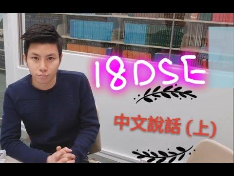 DSE 10萬人系列--中文5**說話--皇牌扣題+演說技巧 (上)
