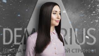 Лесенка у лица | Женская стрижка на длинные волосы | DEMETRIUS | Как легко сделать укладку