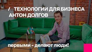 Технологии для бизнеса: Антон Долгов