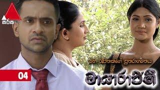 මායාරාජිනී - Maayarajini | Episode - 04 | Sirasa TV Thumbnail