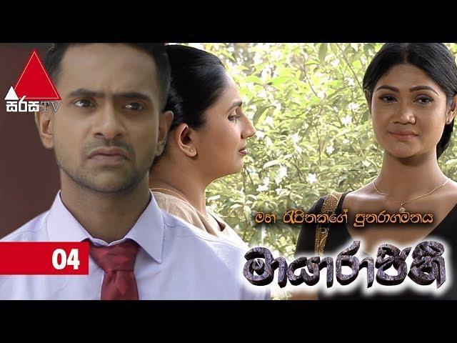 මායාරාජිනී - Maayarajini | Episode - 04 | Sirasa TV