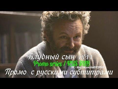Блудный сын 1 сезон 11 серия - Промо с русскими субтитрами (Сериал 2019) // Prodigal Son 1x11 Promo