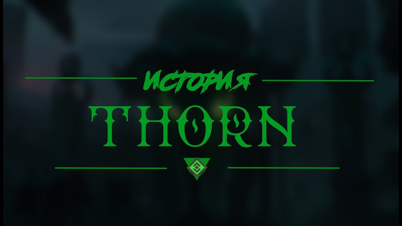История Thorn / Шип | История мира destiny - YouTube