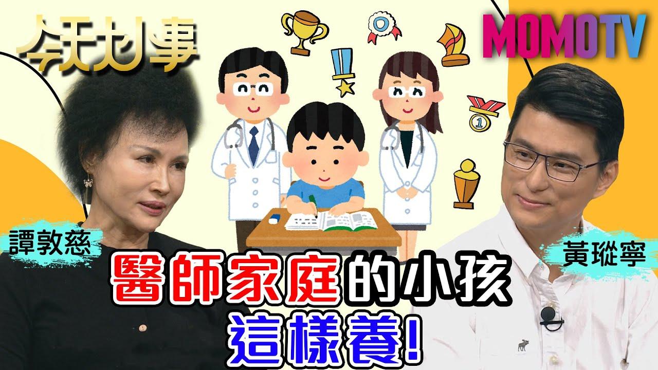 醫師家庭的小孩這樣養!|每週精選