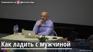 торсунов О.Г.  Как ладить с мужчиной