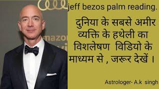 Jeff bezos।। world richest person ।। billionaire palm analysis in Hindi ।।