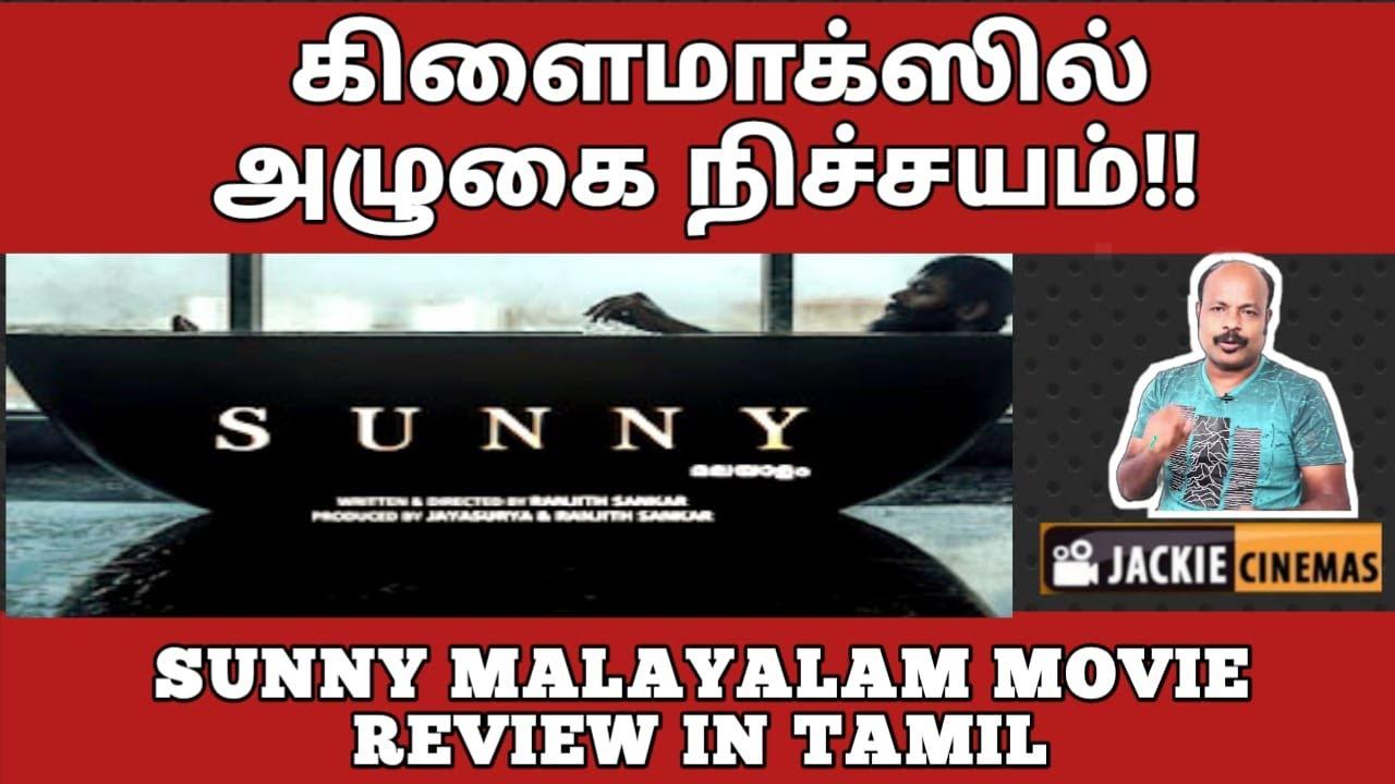 Download Sunny Malayalam movie review by Jackiesekar   #Jackiecinemas #Tamilreview #Jayasurya