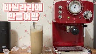 바닐라라떼 만들기,홈카페,카페음료