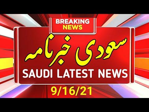 Saudi News Today in Urdu Hindi    Latest Weather Update of Kingdom of Saudi Arabia    MJH STUDIO