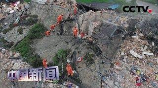 [中国新闻] 习近平对四川长宁6.0级地震作出重要指示 要求全力组织抗震救灾 切实保障人民群众生命财产安全 李克强就救灾工作作出批示 | CCTV中文国际