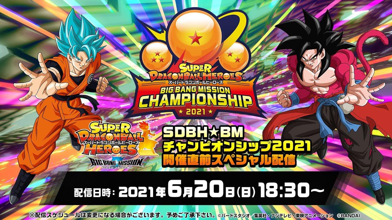 【SDBH公式】SDBH★BMチャンピオンシップ2021開催直前スペシャル配信