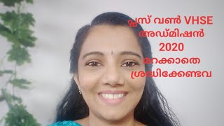 PLUS ONE ADMISSION|VHSE|2020|COURSES AND COURSE CODES|MALAYALAM