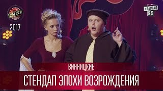 Стендап эпохи Возрождения - Винницкие | Лига Смеха 3 сезон