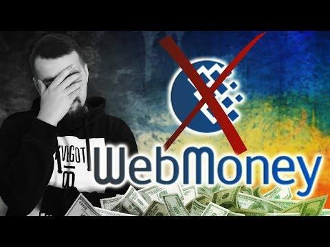 Блокировка Webmoney в Украине. Как обойти блокировку вебмани в Укриане 2018