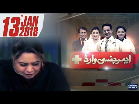 Teez Raftari Jaan Leva Hai   Emergency Ward   SAMAA TV   13 JAN 2018