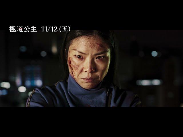 《殺戮荒村》團隊異色血腥暴力新作【極道公主】Yakuza Princess 電影預告 11/12(五) 殊死血戰