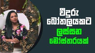 වීදුරු බෝතලයකට ලස්සන මෝස්තරයක් | Piyum Vila | 19 - 04 - 2021 | SiyathaTV Thumbnail