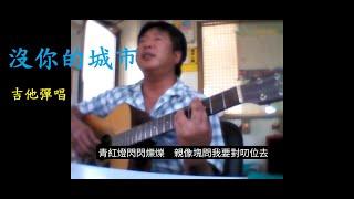 巷尾藝人 順哲 吉他彈唱 ~ 【沒你的城市】  吳宗憲
