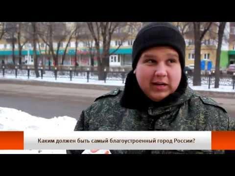U news. Каким должен быть самый благоустроенный город России?