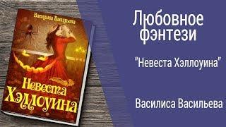 Буктрейлер Василиса Васильева - Невеста Хэллоуина