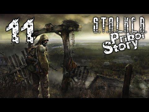 #11 - Подбор кодов к дверям на Радаре || S.T.A.L.K.E.R.: История Прибоя || Priboi Story