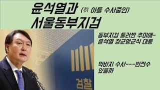 [최병묵의 팩트] 윤석열과 (휴가 미복귀 수사중인) 서…