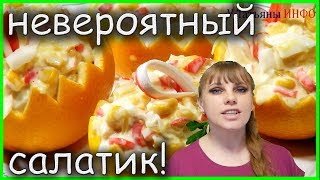 НЕВЕРОЯТНО вкусный и оригинальный КРАБОВЫЙ САЛАТ в АПЕЛЬСИНАХ!!!